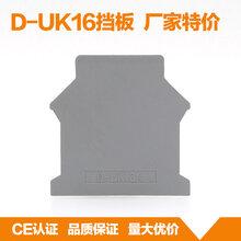 杭州飞策厂家直销UK16N接线端子专用挡板D-UK16挡片端板