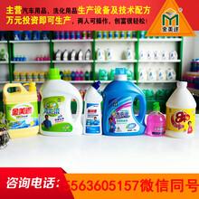济宁洗衣液设备,家用洗洁精生产设备厂家,中性配方