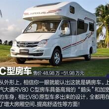 济宁汽车4S店出售上汽大通RV80房车图片