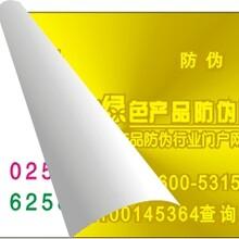 供应激光防伪标签激光制版标签数码防伪标签揭开留字标签图片