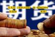 内蒙古锡林郭勒美原油期货加盟(外盘)