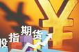 云南红河外盘期货平台加盟条件