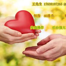顾问:广东惠州国际期货开户图片