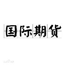 顾问:江苏无锡国际期货开户丨代理图片