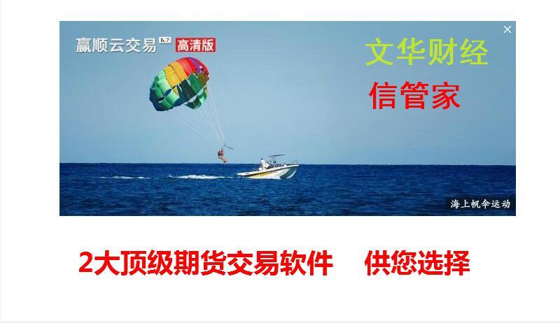 顾问:湖北宜昌国际期货加盟