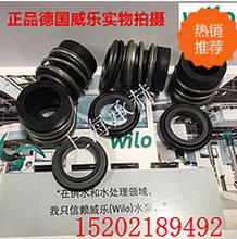 德国威乐水泵官网/上海代理直销威乐水泵配件机封/水封/机械密封件图片