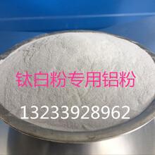 金屬鋁粉廠家1-12000目,發熱專用鋁粉圖片