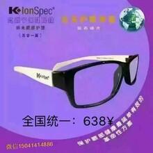 香港康医视负离子眼镜