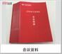 清远会议学习资料/笔记本/分享报告/ppt设计制作印刷