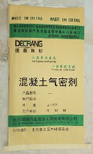 混凝土防腐气密剂/气密剂/混凝土外加剂/厂家直供价格图片