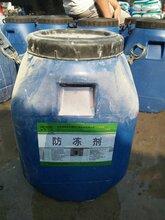 液體無鹽防凍劑/混凝土外加劑廠家直供價格/混凝土防凍劑圖片