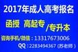 南宁函授大专报名,广西成人高考函授大专学历