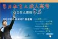 广西成人高考报名,电气自动化技术函授本科
