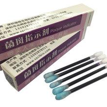 口腔牙菌斑指示剂口腔一类耗材检测预防去除牙菌斑送礼深圳厂家可甲类医保收费
