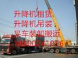 长宁区高空作业车出租公司