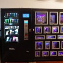 成人用品无人售货机自动售货成人用品店加盟