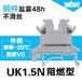 供应菲尼克斯同款螺钉式接线端子导轨通用电流接线排UK-1.5N
