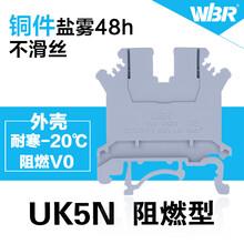 供应菲尼克斯同款螺钉式成套通用端子5UK接线端子JWDI-5n通用电流连接器
