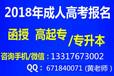 建筑技术专业临桂县函授学历