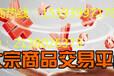 华通盛世大宗商品交易平台/天然气招商