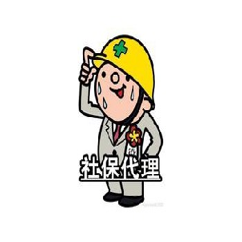 杭州社保咨詢機構,代上杭州社保公司,杭州人事外包公司