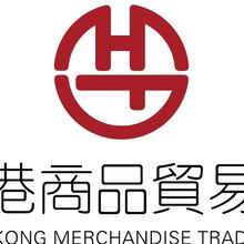 香港(国际)商品贸易场