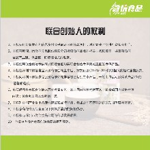 微信食品项目招商招联合创始人