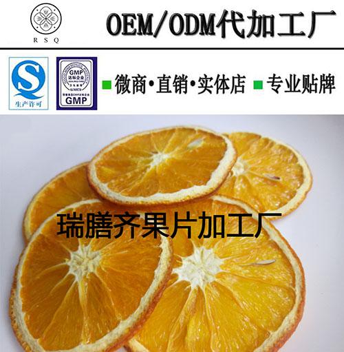 天津花果茶微商代理批发,花果茶代加工定制