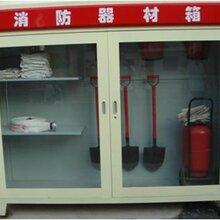现货清仓奥瑞斯消防器材柜-深圳应急消防工具柜,