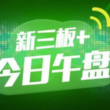 广东广州四川新三板开户;赚钱钱钱钱钱钱
