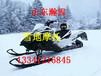山东瀚雪雪地摩托车厂家火爆销售安全质量有保障儿童雪地摩托