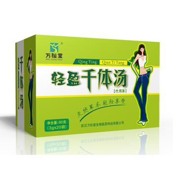 轻盈千体汤900x900-2
