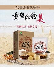 159全素食代餐粉减肥补能量