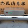 NLH-007A广州紫外线杀菌仪价格