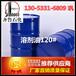 山东溶剂油120号生产厂家直销价格优惠