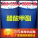 山东国标级醋酸甲脂生产厂家直销价格到底