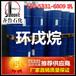 山东齐鲁石化国标级环戊烷生产厂家直销价格到底