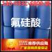 山东工业级氟硅酸生产厂家直销价格到底