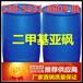 山东国标级二甲基亚砜生产厂家直销价格到底