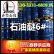 齐鲁石化60~90国标级溶剂油生产厂家直销价格到底