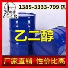 山东涤纶级乙二醇生产厂家全国内工业级冷媒防冻液生产企业图片