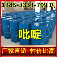 山东国标吡啶生产厂家全国内工业级桶装吡啶生产企业图片
