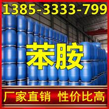 山东国标苯胺生产厂家全国内工业级桶装苯胺生产企业图片