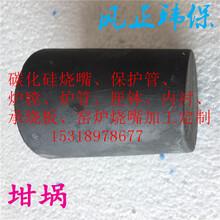 碳化硅坩埚碳化硅烧嘴套管/保护套管/保护内衬/窑炉烧嘴/高速烧嘴加工定制图片