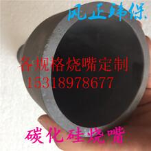 碳化硅悬浮脉冲喷嘴碳化硅烧嘴套管保护套管窑炉烧嘴图片