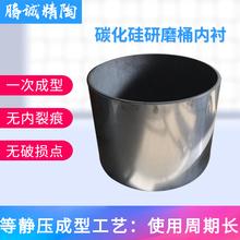 碳化硅研磨桶碳化硅内胆砂磨机内胆球磨机专用碳化硅桶