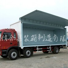 展翼集装箱车载集装箱河北集装箱制造厂家