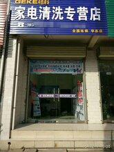 浙江宁波如何经营好一家家电清洗服务店?做到十点即可