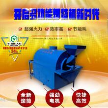 北京炒货机器炒货机厂家长期供应多功能炒货机不锈钢炒货机