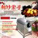 二手糖炒栗子机糖炒栗子机厂家销售哈尔滨糖炒栗子机